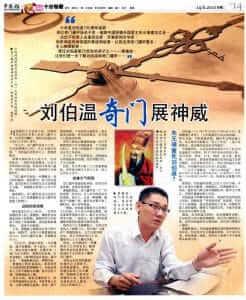 马来西亚奇门遁甲权威导师!萧老师接受马来西亚中国报专访