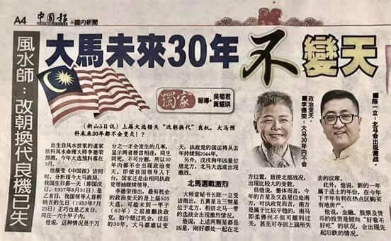 马来西亚风水预测大师预测大选失败
